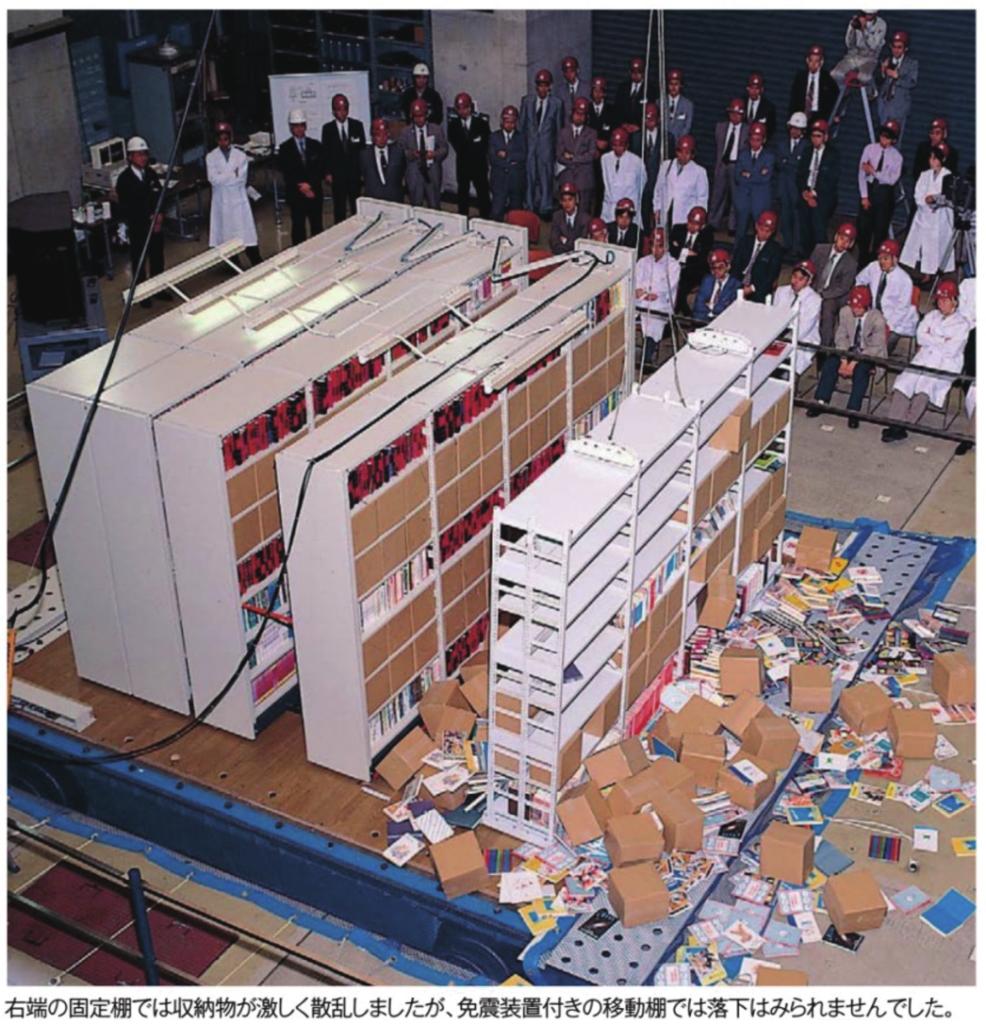 右端の固定棚では収納物が激しく錯乱しましたが、免振装置付きの移動棚では落下はみられませんでした。